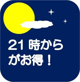 【21時以降のチェックインで最大2000円引き!】7種のお風呂と3種のサウナ無料!レイトインプラン