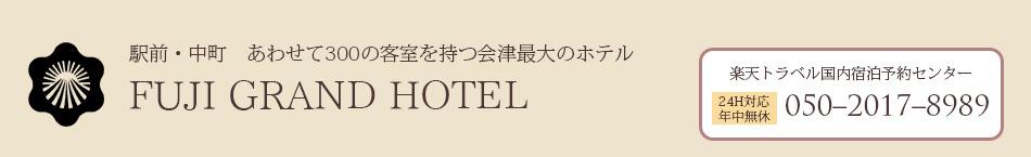 中町フジグランドホテル