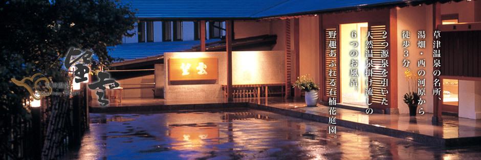 草津温泉の名所、湯畑・西の河原から徒歩3分。2つ源泉を引いた天然温泉掛け流しの6つのお風呂。野趣あふれる石楠花庭園。