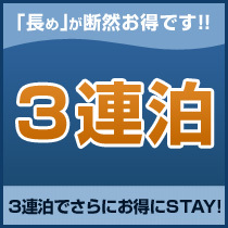 3連泊以上限定【岡山拠点】プラン/1室1名様(素泊)