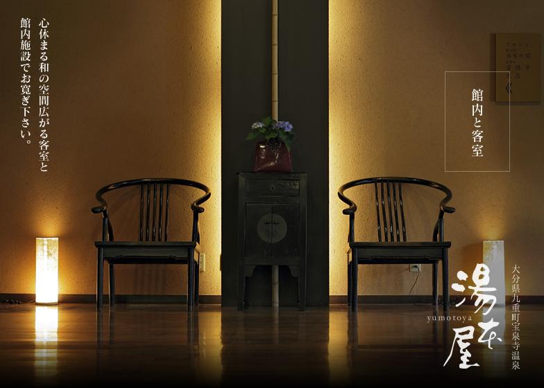 心休まる和の空間広がる客室と館内施設でお寛ぎ下さい。