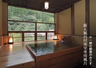 露天風呂付客室専用風呂※一部の部屋のみです