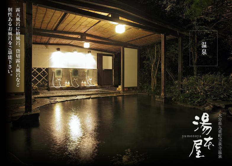 露天風呂に檜風呂、貸切露天風呂など個性あるお風呂をご堪能下さい。