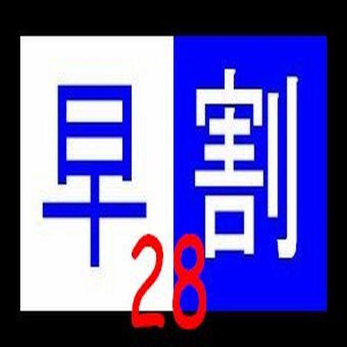 ≪ビジネス≫【さき楽28プラン】28日前の先取り予約がお得♪/素泊まり