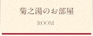菊之湯のお部屋