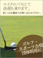 ゴルフ・スポーツ合宿も歓迎。マイクロバス無料送迎ございます