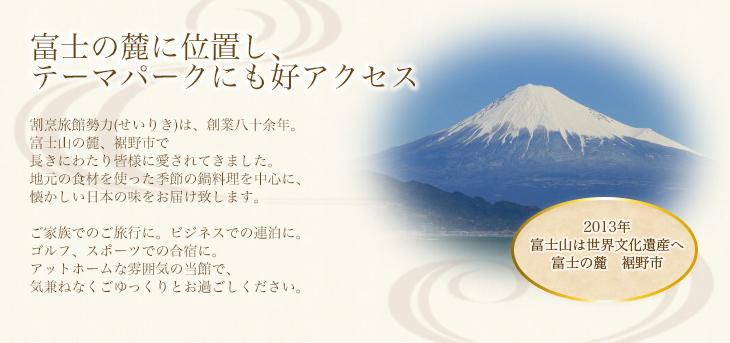 富士山の麓 裾野市に位置し、テーマパークにもアクセス抜群!