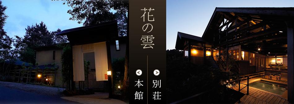 本館・別荘