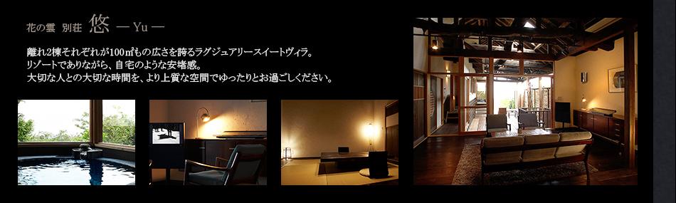 【別荘】悠-yu-