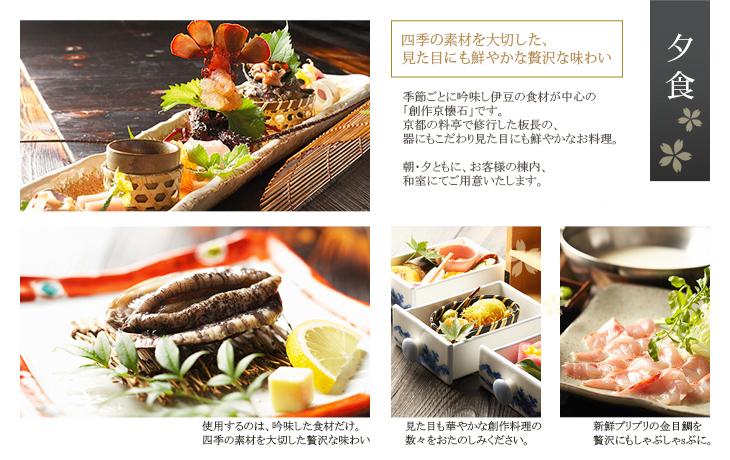 別荘 夕食