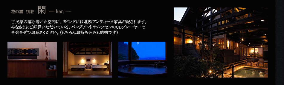 【別荘】閑-kan-