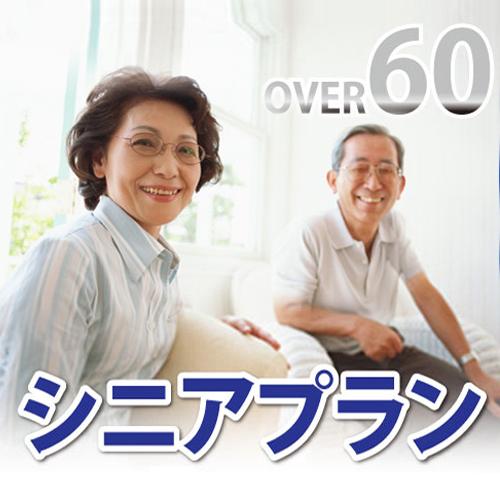 60才以上限定◆シニア・プラン◆