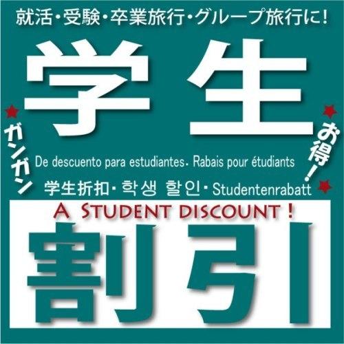 【学生限定】ガクンと割引ステイプラン☆