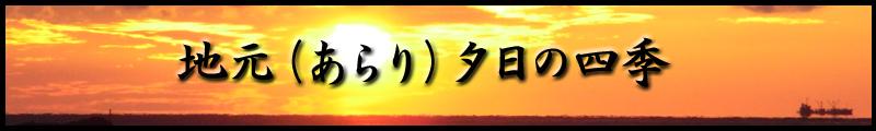地元の夕日四季