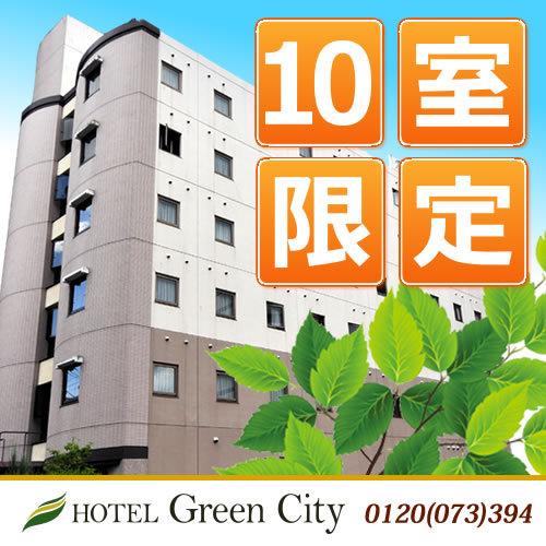 「限定10室」 素泊まり 【平日限定】
