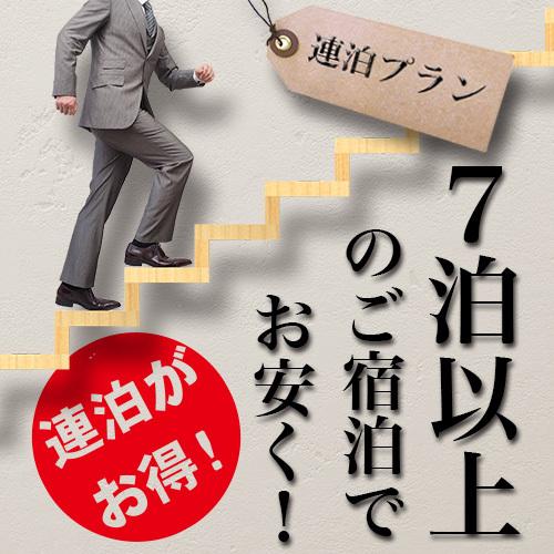 【連泊がお得】7泊以上のご宿泊大歓迎!!