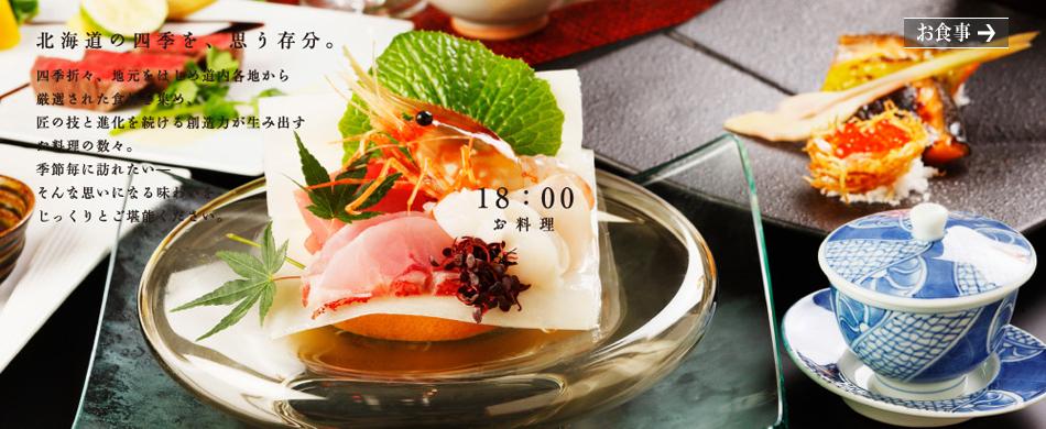 お料理 お食事 18:00