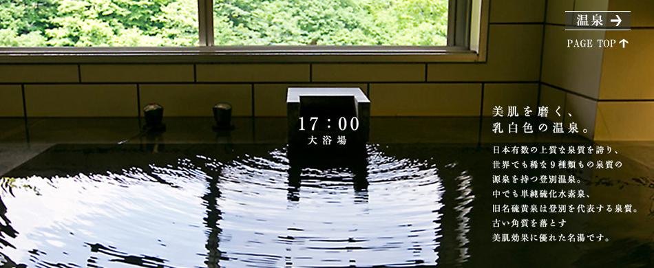 温泉 大浴場 17:00