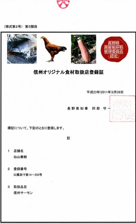 信州オリジナル食材 登録証を長野県知事より頂きました