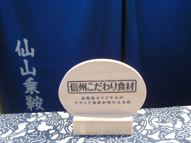 信州こだわり食材 長野県知事より登録証を頂きました