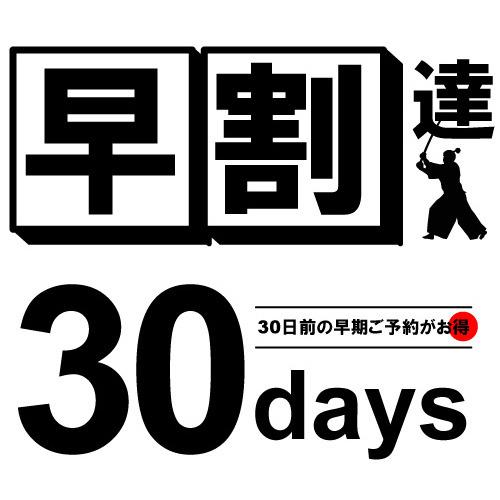 【早割達人 30Days】さき楽☆30日前までの早期予約で最大65%OFF!(素泊まり)