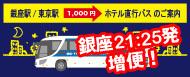 東京駅からホテルエントランスまで直行便スタート