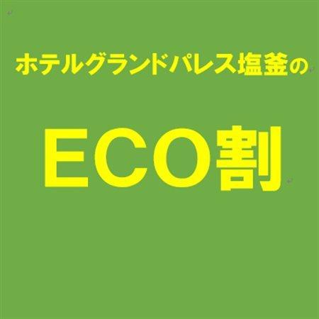 【連泊割】環境にやさしく。清掃なしのECO連泊プラン♪(素泊まり)