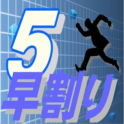 『早割5日前予約』ネット限定でお得!