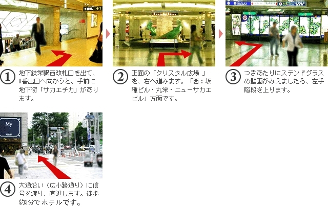 地下鉄 栄駅からのアクセス