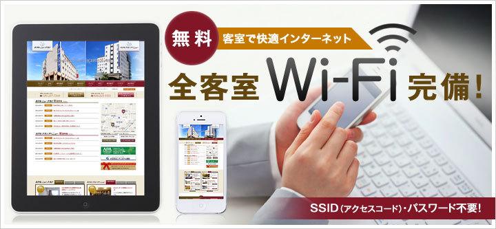 Wi-Fi接続サービスについて