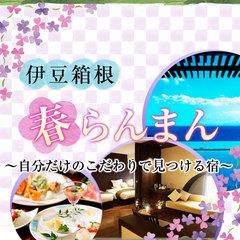 まだ間に合う!GW直前【ポイント10倍】感謝価格!さらにプラス390円(税別)で選べる特別料理