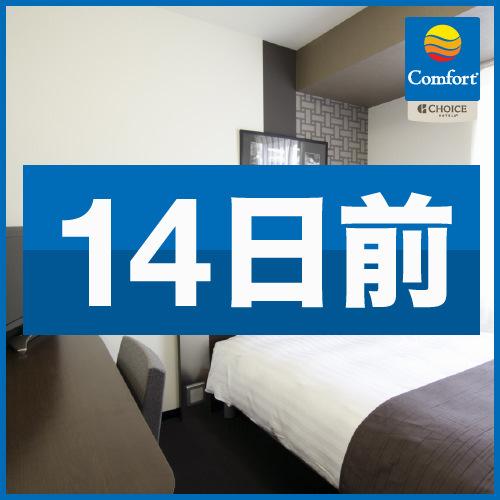 【〜14日前】早期予約でお得◆<朝食&コーヒー無料>