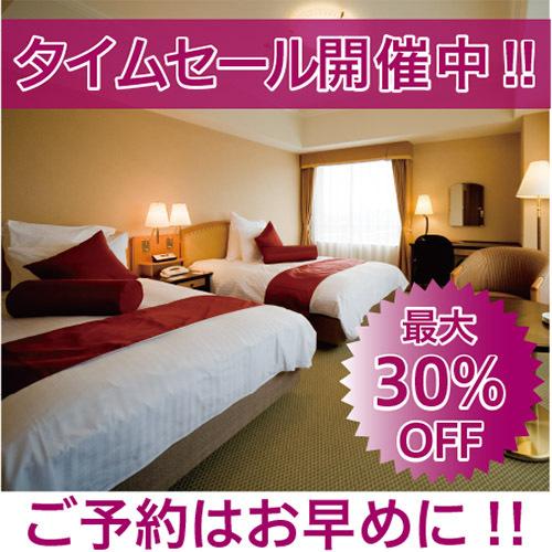 【冬季限定!】1月〜3月がお得♪♪タイムセール!!最大30%割引(お部屋代のみ)