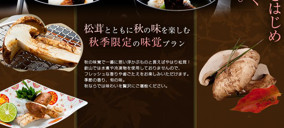 松茸とともに秋の味を楽しむ 秋季限定の味覚プラン
