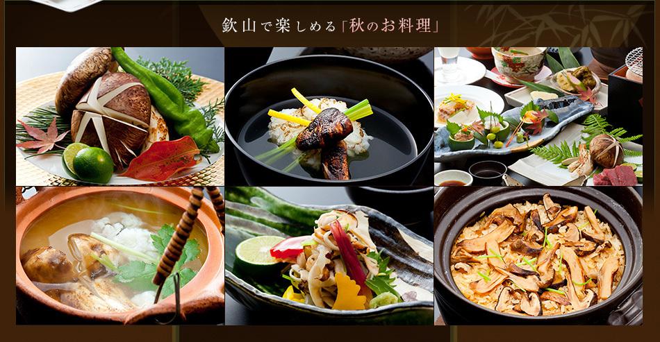 欽山で楽しめる「秋のお料理」