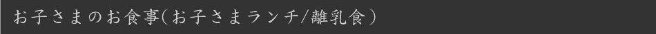 お食事(お子さまランチ/離乳食)