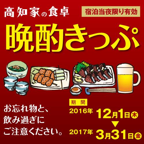 【高知家の食卓 晩酌きっぷ付】プラン【朝食付】
