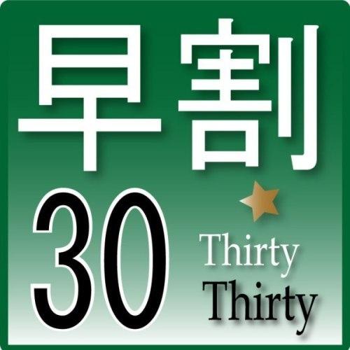 【早期得割】★早割りプラン★30日以前限定