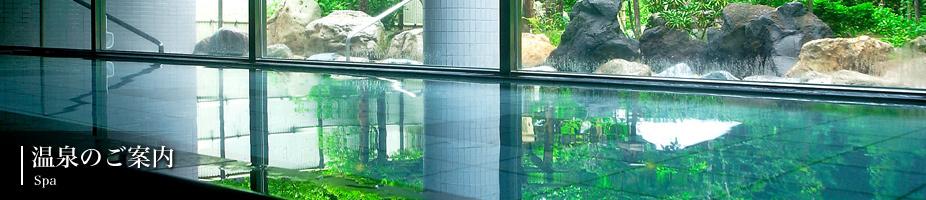 温泉のご案内 / 朝里クラッセホテル