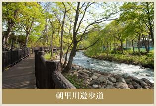 朝里川遊歩道