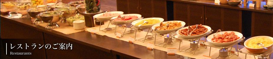 レストランのご案内 / 朝里クラッセホテル