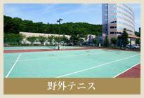 野外テニス