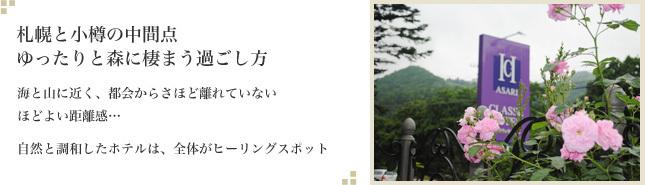 札幌と小樽の中間点 ゆったりと森に棲まう過ごし方