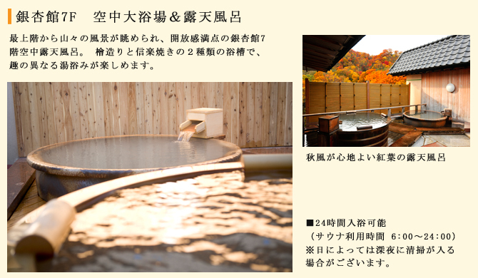 銀杏館7F 空中大浴場&露天風呂