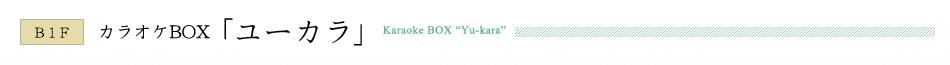 カラオケBOX ユーカラ