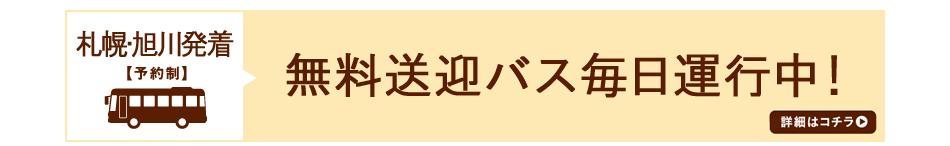 無料送迎バス 札幌・旭川発着