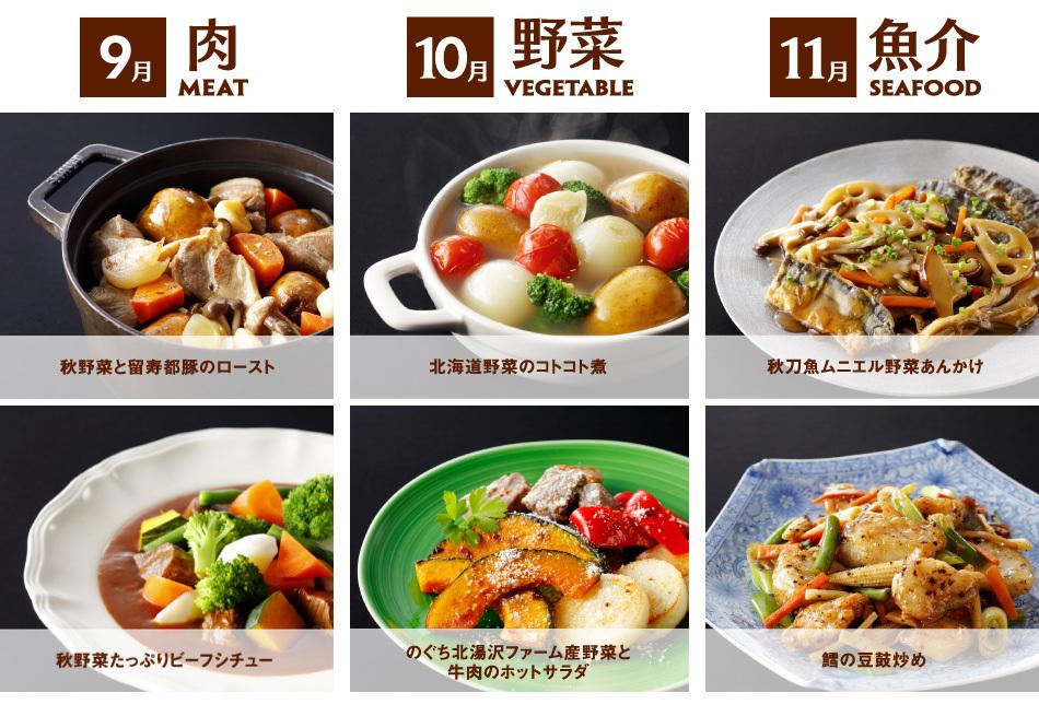 9月は肉、10月は野菜、11月は魚介がテーマ