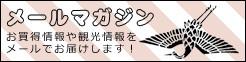 伊東ホテル聚楽のメールマガジン