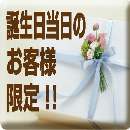 《当日誕生日の方限定》☆お誕生日おめでとう!プラン≪要身分証≫