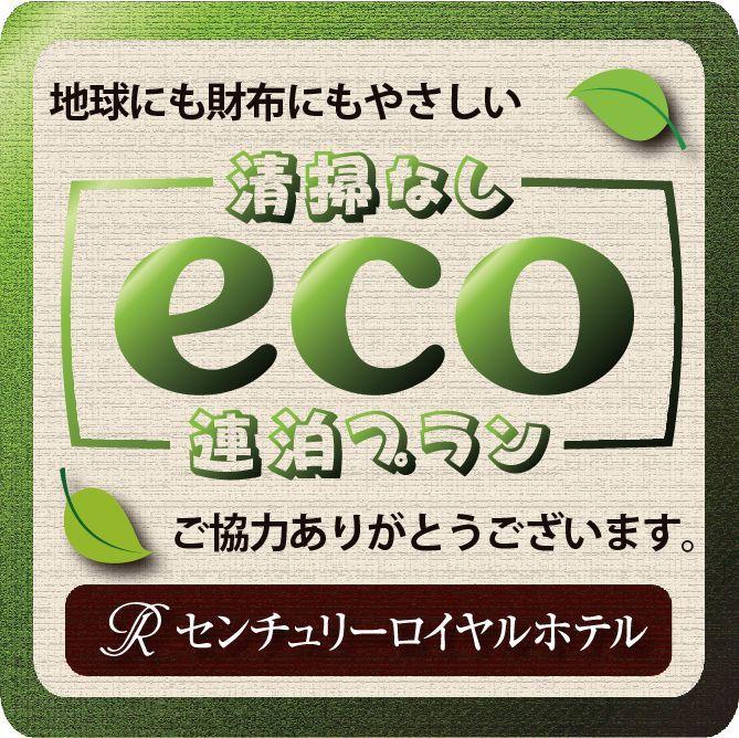 【3連泊以上専用】清掃不要でエコに貢献♪eco連泊スタンダードプラン/朝食無料
